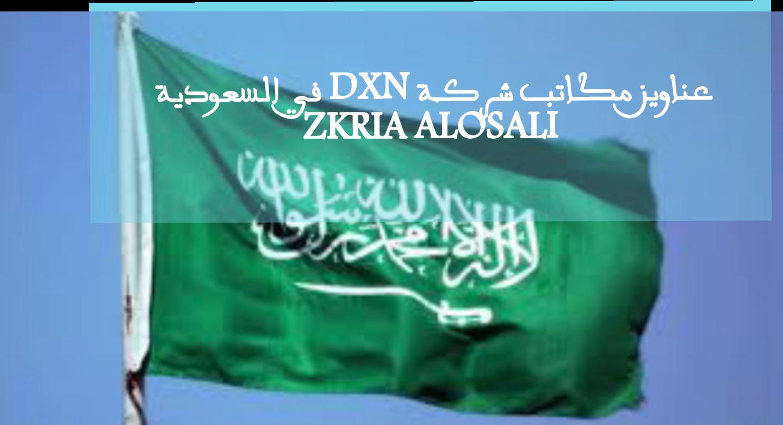 عناوين وفروع Dxn في السعودية
