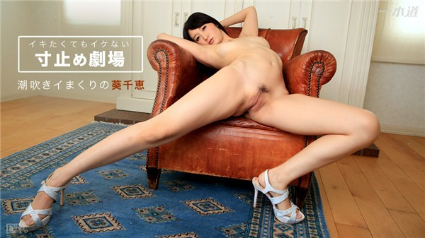 [1Pondo-443] Drama Collection - Chie Aoi (UNCENSORED)