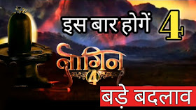NAAGIN 4 || Ekta Kapoor will bring these 4 major changes in NAAGIN 4