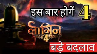 NAAGIN 4 || Ekta Kapoor will bring these 4 major changes in NAAGIN 4