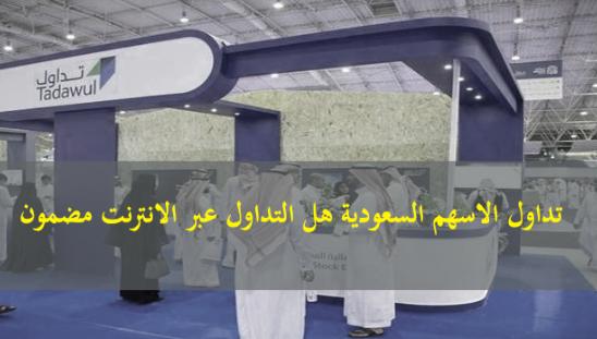سوق الاسهم السعودي اليوم مباشر