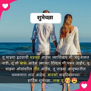 Happy Birthday Wishes In Marathi, वाढदिवसाच्या हार्दिक शुभेच्छा,Birthday Wishes For Wife In Marathi, बायकोला वाढदिवसाच्या हार्दिक शुभेच्छा