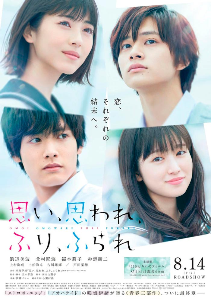 Amar y ser amado, dejar y ser dejado (Omoi, Omoware, Furi, Furare) live-action film - poster