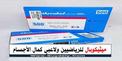 ميثيكوبال للاكتئاب , ميثيكوبال تجربتي , ميثيكوبال للرجال , ميثيكوبال للشعر , حقن ميثيكوبال للشعر , سعر ميثيكوبال 500 في مصر , سعر ميثيكوبال 500 في السعودية , سعر حقن ميثيكوبال في السعودية , حبوب ميثيكوبال تسمن , هل حبوب فيتامين ب ١٢ تزيد الوزن , Methycobal 500 , فوائد حقن ميثيكوبال 500 , ميثيكوبال 500  , ميكروجرام 10 امبول , ميثيكوبال النهدي , ميثيكوبال 500 حقن , ميثيكوبال للحامل , Methycobal Injection , سعر حقن ميثيكوبال 500 في مصر , بديل حقن ميثيكوبال , جرعة ميثيكوبال, ميثيكوبال إسلام ويب, تجربتي مع حبوب ميثيكوبال , Methycobal Injection 500 mcg سعر , سعر حقن Methycobal 500 , ميثيكوبال للانتصاب , ميثيكوبال يسمن , ابر ميثيكوبال للحامل