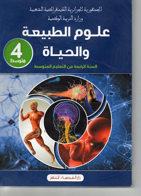 كتاب العلوم الطبيعية الجديد للسنة الرابعة متوسط بجودة عالية