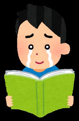 泣きながら本を読む人のイラスト(男性・感動)