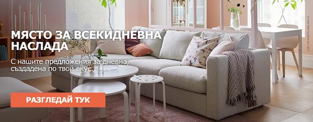 http://www.ikea.bg/living-room/