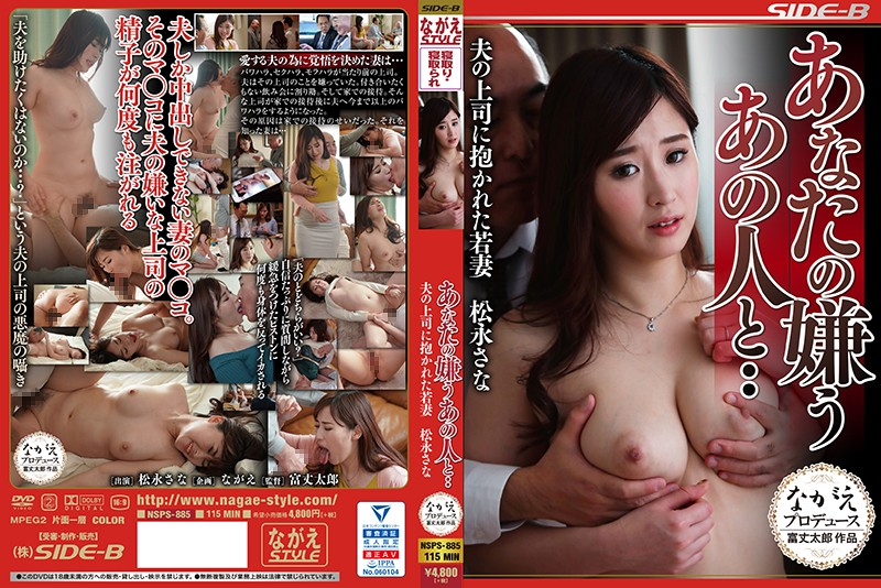 NSPS-885 With That Person You Hate ... Sana Matsunaga, A Young Wife Held By Her Husband's Boss