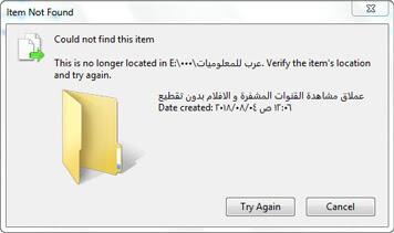طريقة حذف الملفات التي لا تحذف, كيفية حذف الملفات المستعصية, برنامج حذف الملفات المستعصية, حذف الملفات المستعصية ويندوز 7, حذف الملفات المستعصية ويندوز 10, حذف الملفات المستعصية, حذف الملفات المستعصية ويندوز 8, حذف الملفات المستعصية ويندوز xp, حذف الملفات المستعصية بدون