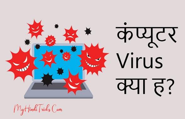 virus-kya-hai