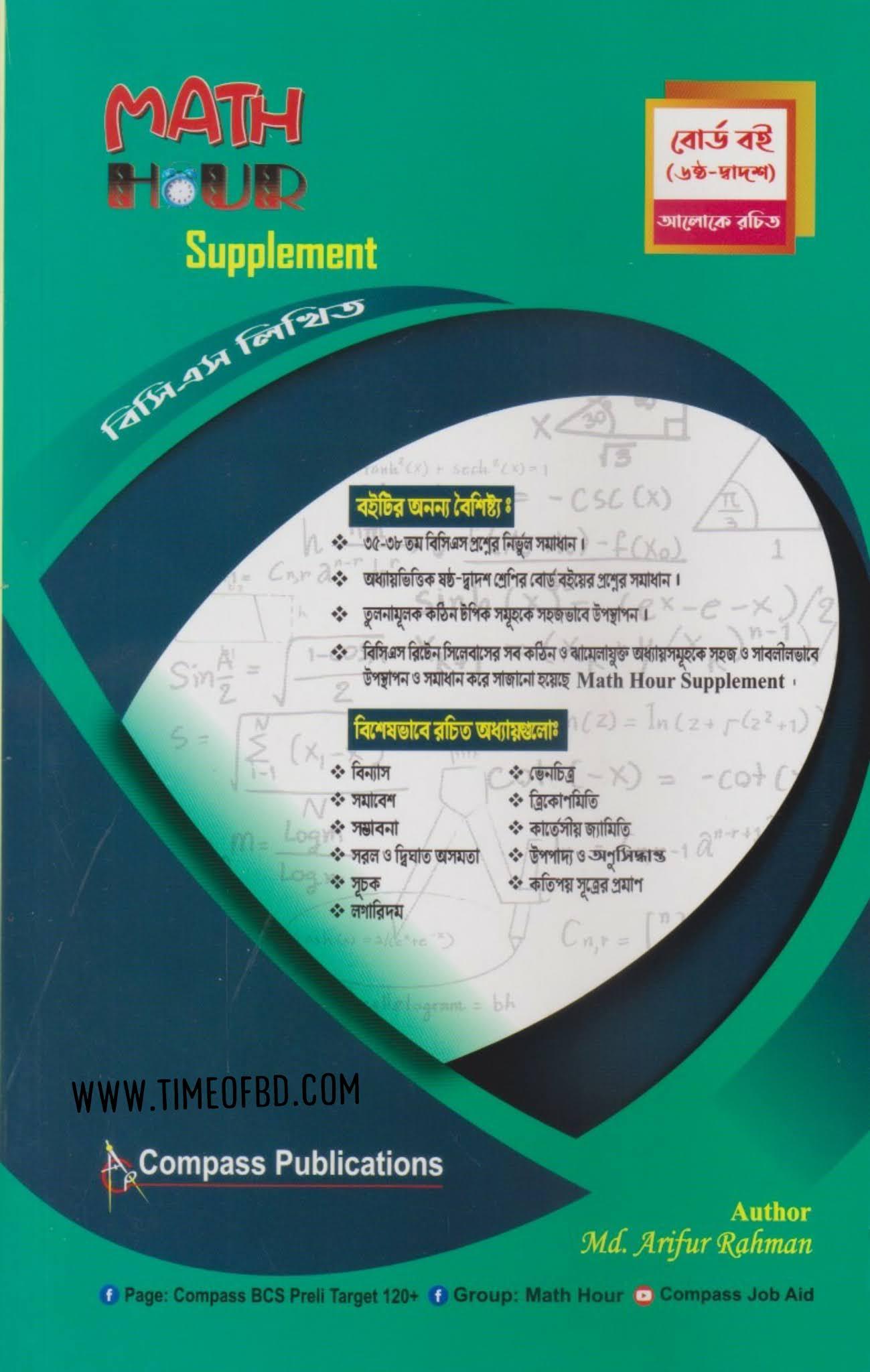 Math hour book pdf download link, Math hour book pdf download,Math hour book pdf,Math hour book