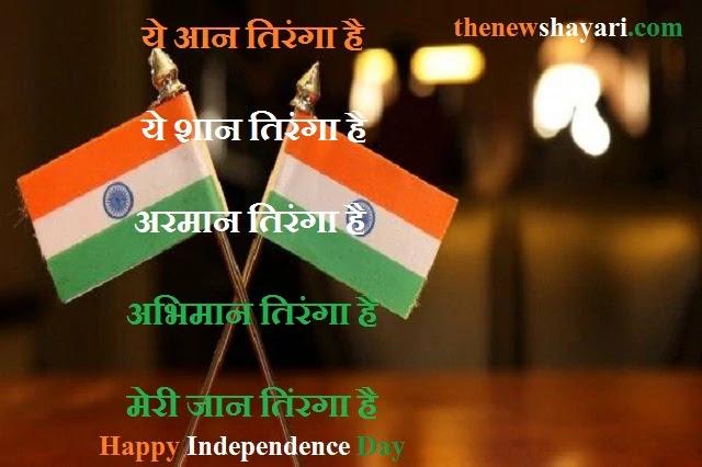 20+Deshbhakti Tiranga Image Shayari for Jhanta Download in HD With Hindi Font-Thenewshayari
