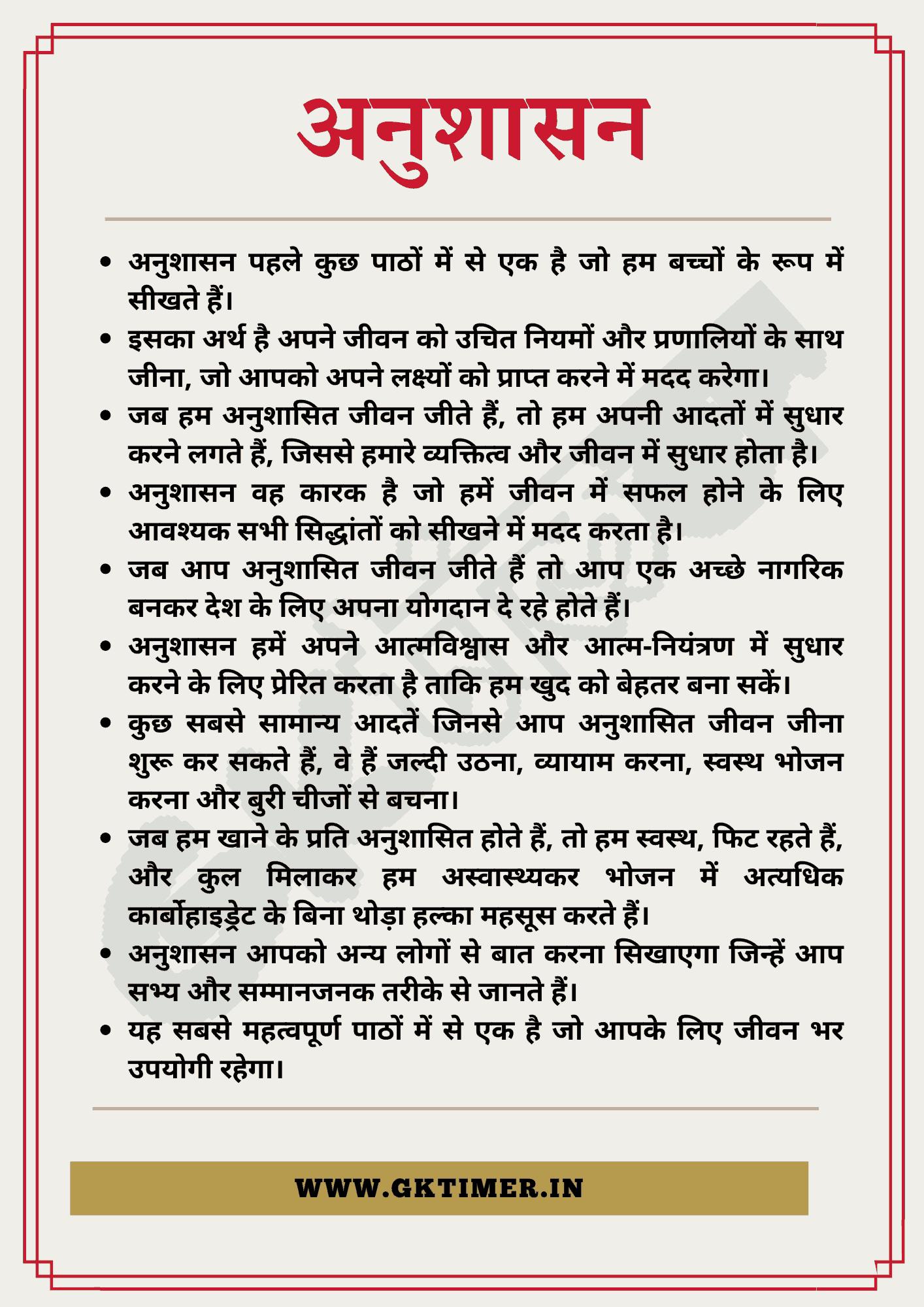 अनुशासन पर निबंध | Essay on Discipline in Hindi | 10 Lines on Discipline in Hindi