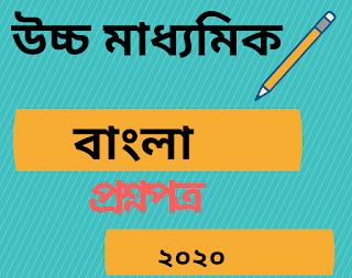 উচ্চ  মাধ্যমিক বাংলা প্রশ্ন পত্র ২০২০ [ Bengali Questions Papers 2020 ]