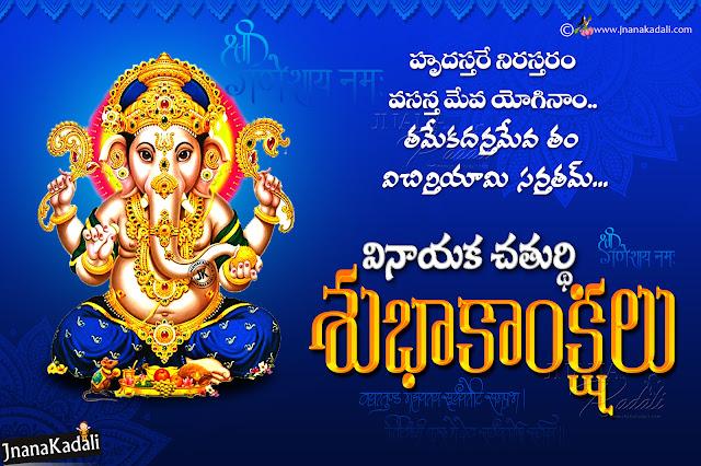 lord ganesh, lord vinayaka images, ganesh chaturthi greetings in telugu, vinayaka chavithi wallpapers