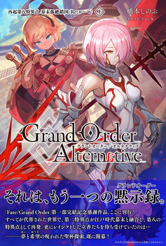 Venda de Doujin de Fate Grand Order é interrompida por violações