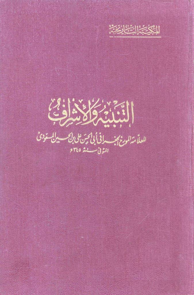 كتاب التنبيه والاشراف pdf