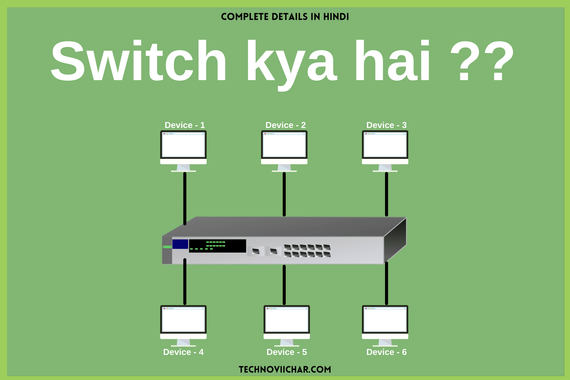 Network Switch in Hindi