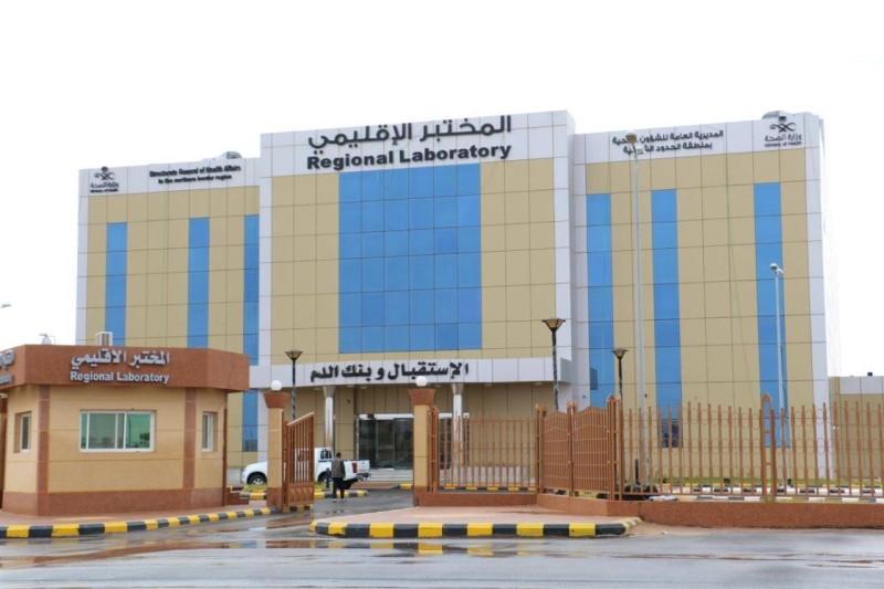 رقم خدمة العملاء فروع مختبر جدة الأقليمي السعودية 1443