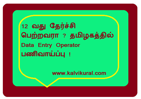 12th graduate? Data Entry Operator Employment in Tamil Nadu!