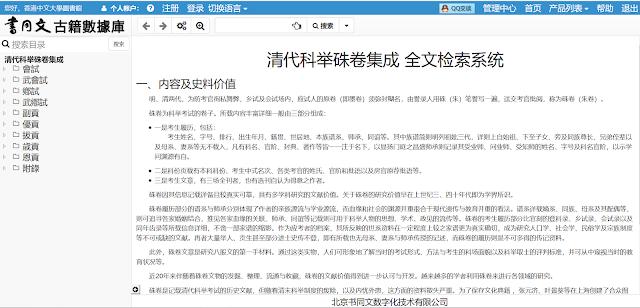 Qing dai zhu juan ji cheng