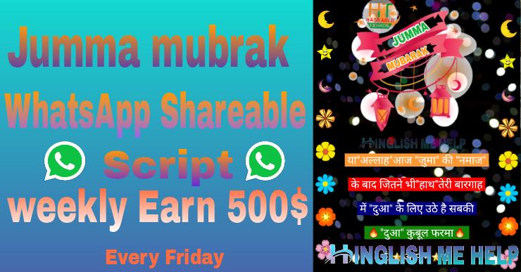 Jumma mubrak whatsapp shareable earning script