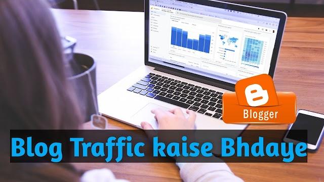 Blog Traffic ksise Badhaye ? How yo increase Blog Traffic ?
