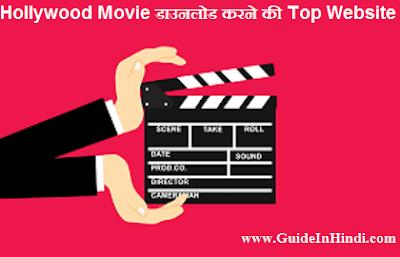 Top 20 Sites to Download Latest हॉलीवुड मूवीज in हिंदी for Free 2019  Hollywood Movie डाउनलोड करने की Website