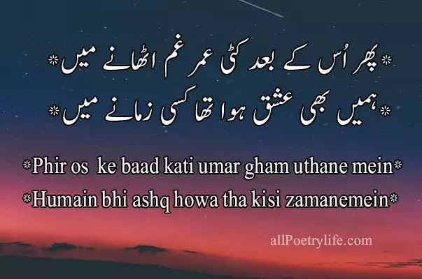 Heart touching poetry in urdu 2 line sms | Phir os  ke baad kati umar