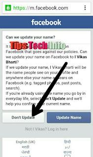 Colour change name facebook account kaise banaye