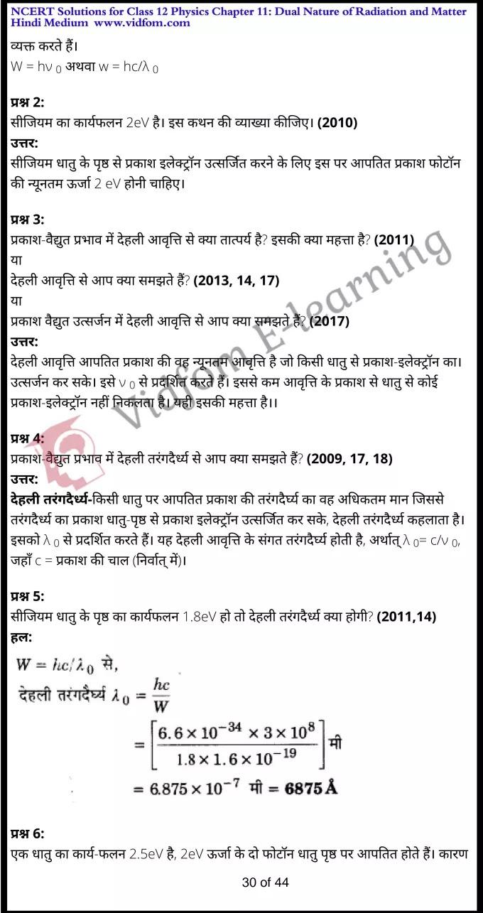 class 12 physics chapter 11 light hindi medium 30