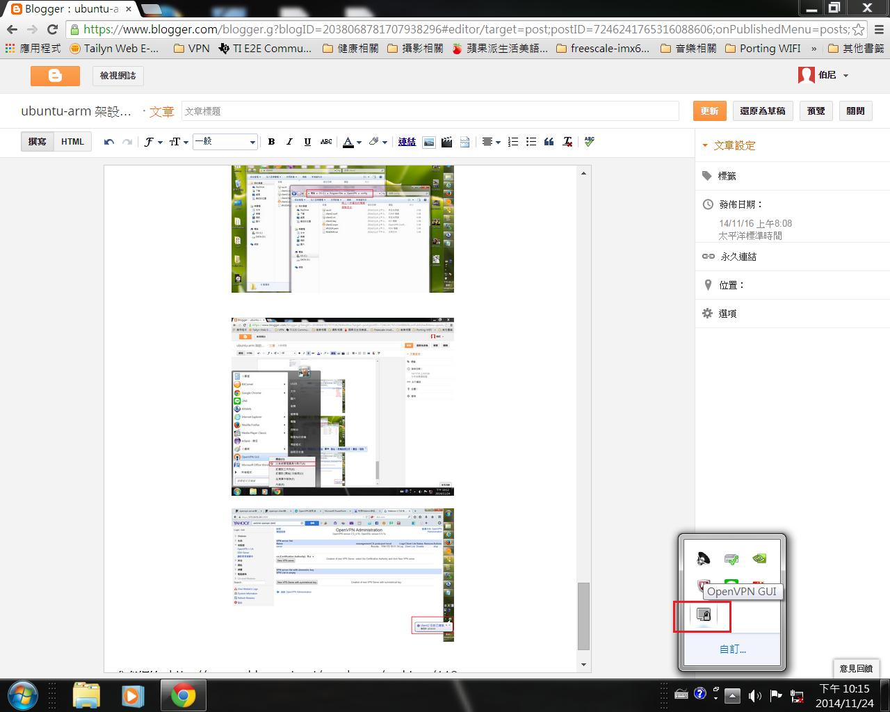 深夜工作紀錄: ubuntu arm 架設openvpn