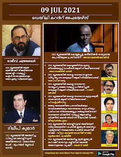 Daily Malayalam Current Affairs 09 Ju1 2021