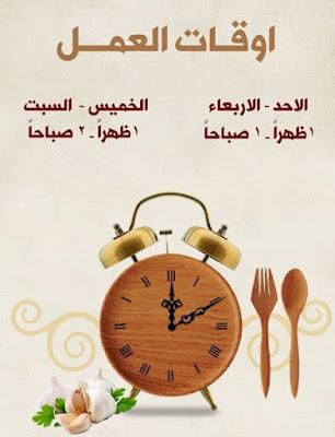 مطعم سما بلدي