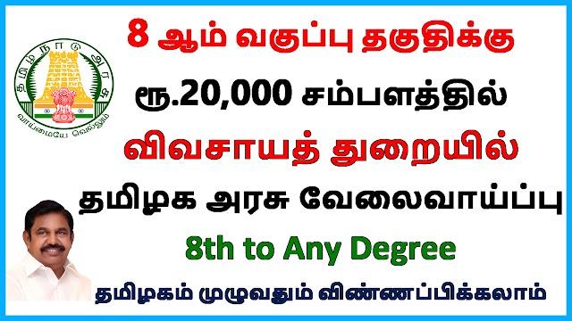 தமிழக அரசு விவசாயத்துறையில் வேலைவாய்ப்பு 2020 | Tamilnadu Agriculture government jobs 2020