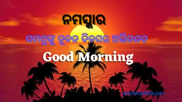 good morning quotes download in odia