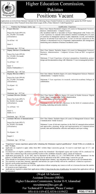 Latest Higher Education Commission (HEC) Jobs in pakistan 2021