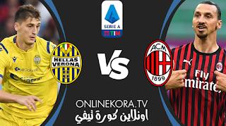 مشاهدة مباراة ميلان وهيلاس فيرونابث مباشر اليوم 08-11-2020 في الدوري الإيطالي