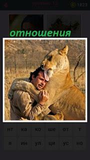 тигр и человек обнимаются друг с другом, хорошие отношения