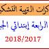 مذكرات التربية التشكيلية للسنة الرابعة إبتدائي الجيل الثاني 2018/2017