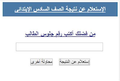ظهرت الأن نتيجة الشهادة الأبتدائيه بمحافظة كفر الشيخ 2017 الترم الاول برقم الجلوس