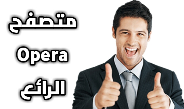 تحميل متصفح Opera 2019(Download Opera Browser)