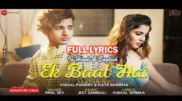 Ek Baat Hai Lyrics Payal Dev, Ek Baat Hai Song Lyrics Payal Dev