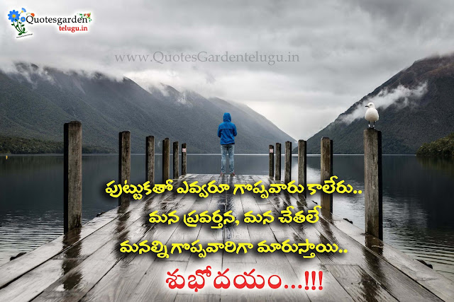 Good morning quotes wishes images in telugu