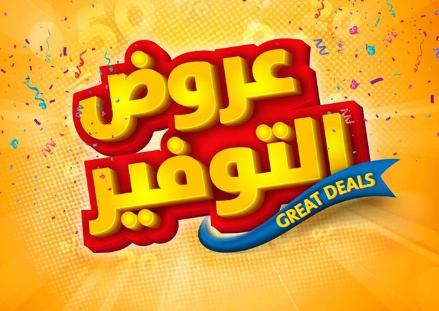 موقع يوفر أحدث العروض الخاصة بجميع الأسواق داخل المملكة العربية السعودية