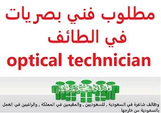 مطلوب فني بصريات في الطائف optical technician