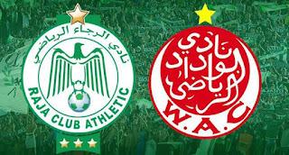 بث مباشر مباراة الرجاء و الوداد مباشرة اليوم الديربي المغربي