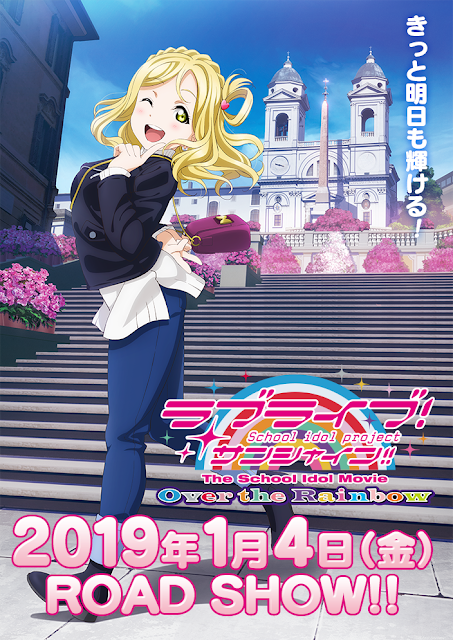 "Nuevo poster de ""Love Live! Sunshine!! The School Idol Movie: Over the Rainbow"" protagonizado por Mari."