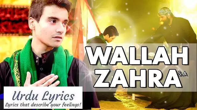 Wallah Zahra Noha Lyrics - Ali Jee