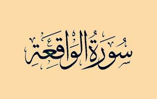 Keutamaan dan Fadhilah Membaca Surah Al-Waqiah Lengkap, Terbukti Ampuh